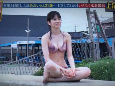 【ボンビーガール】上京ガールの『あおいさん』が水着姿に?スタイル抜群と話題に!