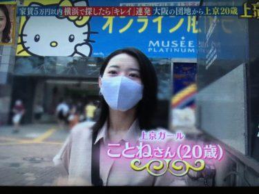 【ボンビーガール】上京ガールの『ことねさん』20歳。プロフィール、内見した物件、SNSの賛否両論まとめ。
