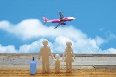 【Go To キャンペーン】子連れや赤ちゃん連れの家族旅行が一番お得?最大限に還元を受けるための方法。