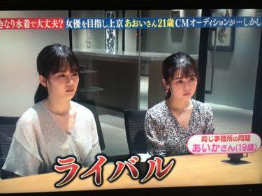 【ボンビーガール】上京ガールの『あおいさん』にライバル出現!女優の仕事で関西弁がネックに?