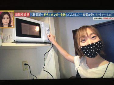 【ボンビーガール】上京ガールの『SKE48須田亜香里』の1人暮らしの食生活の様子。節約メシは1食42円?