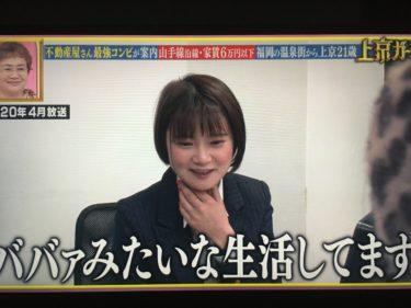 【ボンビーガール】上京ガールの人気不動産屋「呉さん」のおもしろ発言まとめ!