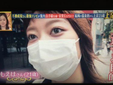 【ボンビーガール】上京ガールの『もえはさん』21歳。プロフィール、内見した物件、SNSの賛否両論まとめ。