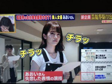 【ボンビーガール】上京ガールの新企画「芸能人駆け出しガール」のあおいさんに批判の声が殺到?やる気がない。ヤラセ。