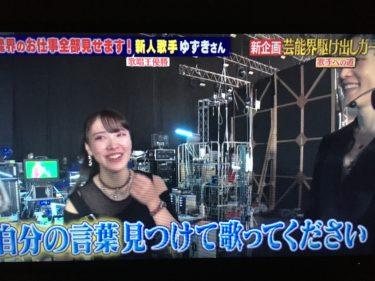 【ボンビーガール】上京ガールの新企画「芸能人駆け出しガール」でゆずきさんがMUSIC DAYに出演。あおいさんとのやる気の差がすごい・・・