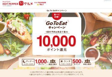 『Go To Eatキャンペーン』はファミレスや回転寿司で使える?ガスト・夢庵・サイゼ・スシロー・くら寿司などは対象なのか利用方法を解説。