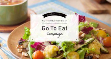 『Go To Eatキャンペーン』の25%還元のプレミアム食事券の購入方法や販売場所は?東京や神奈川は対象外?いつから?