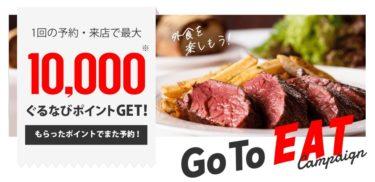 『Go To Eatキャンペーン』の無限ループ錬金術が終了。低額飲食は対象外に!子供も1人1000円注文が必須?