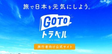 【Go To Travel再開情報】楽天やじゃらん、一休などの割引上限制限が早々に解除!