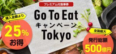 『Go To Eatキャンペーン』東京のプレミアム食事券の購入方法や販売場所は?アナログ食事券と電子食事券の2種類あり!