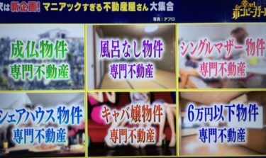 【ボンビーガール】マニアックすぎる不動産屋「風呂なし物件」なら家賃たったの○○万円で生活できちゃう?