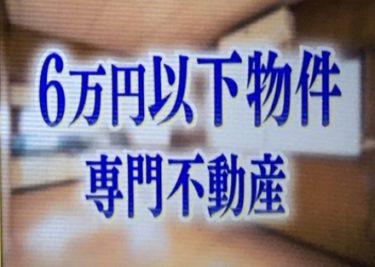 【ボンビーガール】マニアックすぎる不動産屋「6万円以下物件専門」。東京でまさかの家賃たったの1万円?