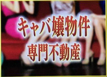 【ボンビーガール】マニアックすぎる不動産屋「キャバ嬢物件専門」。セキュリティ命で堅実な物件が多い?
