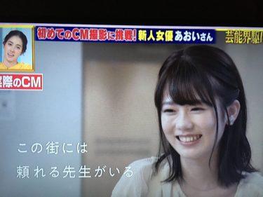 【ボンビーガール】上京ガールから芸能人にデビューしたあおいさんの特集が遂に終了?アンチが増えた理由とは?