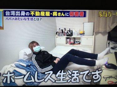【ボンビーガール】上京ガールの人気不動産屋「呉さん」のババァみたいな生活とは?