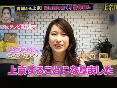 【ボンビーガール】上京ガールの『さつきさん』23歳。プロフィール、内見した物件、SNSの賛否両論まとめ。