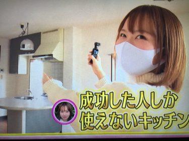 【ボンビーガール】上京ガールの『すずなさん』24歳。プロフィール、内見した物件、SNSの賛否両論まとめ。