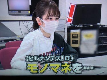 【ボンビーガール】上京ガールのあおいさんさんの特集がしつこいと炎上!ヒルナンデルの生放送でモノマネに挑戦!