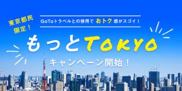 【もっとTokyo】10月23日予約開始。1人1泊5000円で『Go To Travel』との併用もOK?対象事業者は?