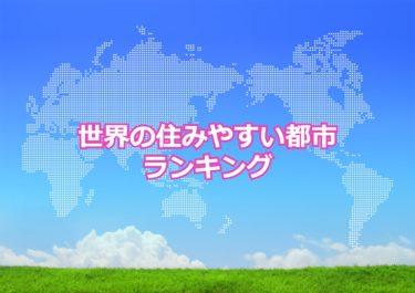 【世界の住みやすい都市ランキング2020】1位がまさかの日本の東京!その理由とは?