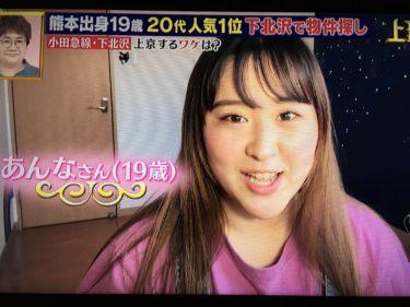 【ボンビーガール】上京ガールの『あんなさん』19歳。プロフィール、内見した物件、SNSの賛否両論まとめ。
