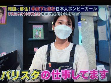 【ボンビーガール】韓国移住ガール『しかさん』26歳の韓国でしか叶えられない夢はバリスタ!世界一のカフェ大国は韓国?
