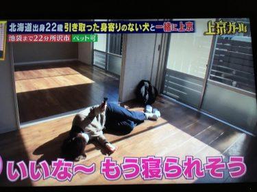 【ボンビーガール】上京ガールの『みきさん』22歳。プロフィール、内見した所沢の物件がヤバすぎると話題に!